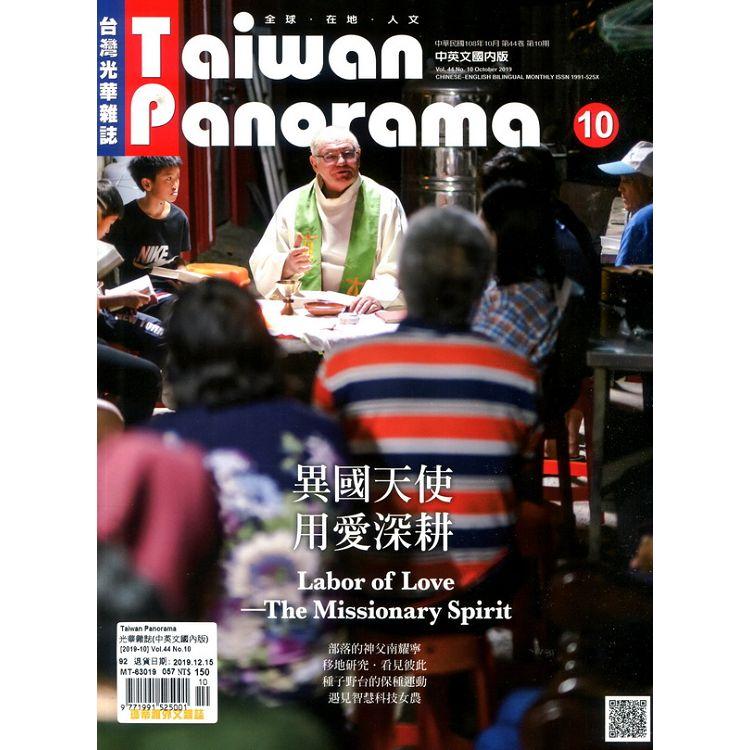 Taiwan Panorama 光華雜誌(中英文國內版) 10月號_2019