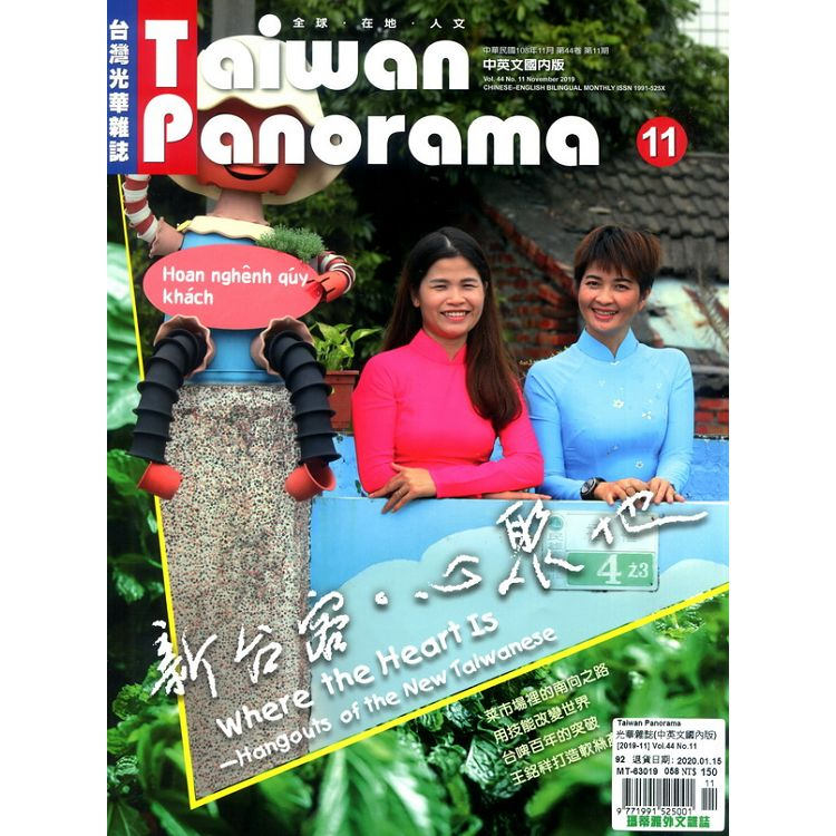 Taiwan Panorama 光華雜誌(中英文國內版) 11月號_2019