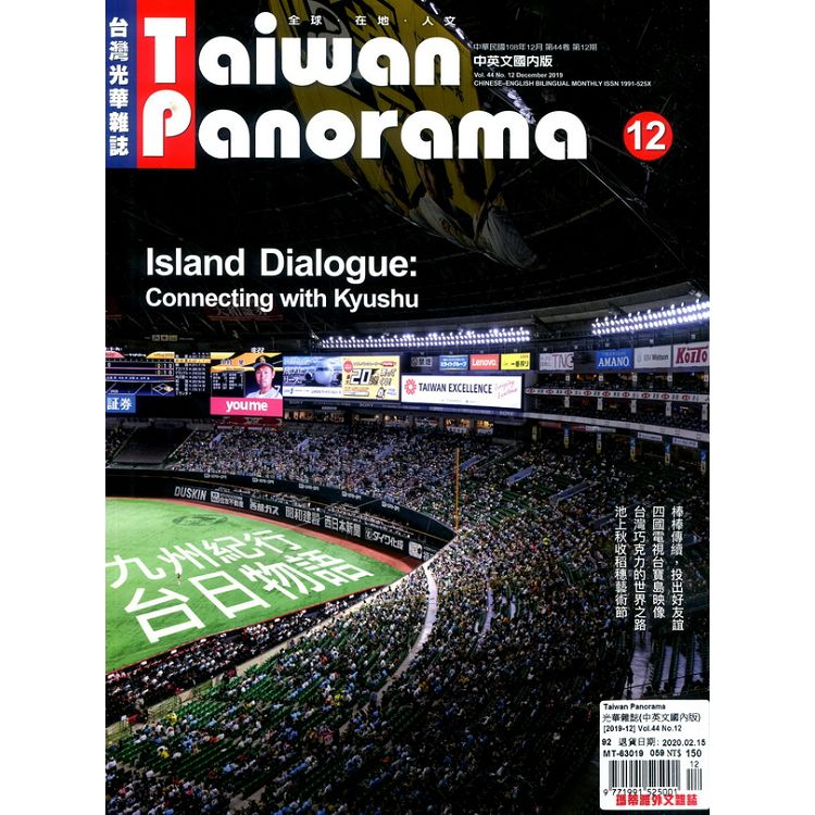 Taiwan Panorama 光華雜誌(中英文國內版) 12月號_2019