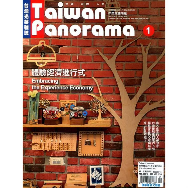 Taiwan Panorama 光華雜誌(中英文國內版) 1月號_2020