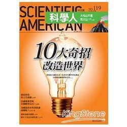 科學人雜誌1月2012第119期