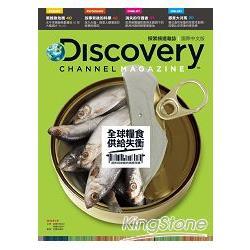 Discovery Channel Magazine探索頻道雜誌2013年NO.5