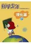 科學少年-科學閱讀素養特輯No.2【理化篇】