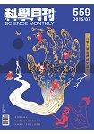 科學月刊7月2016第559期