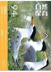 自然保育季刊2016第94期