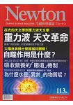 Newton牛頓科學3月2017第113期