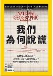 國家地理雜誌中文版6月2017第187期
