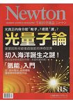 Newton牛頓科學5月2017第115期
