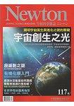 Newton牛頓科學7月2017第117期