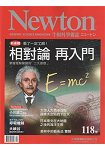 Newton牛頓科學8月2017第118期