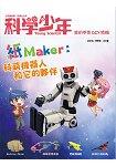 科學少年我的手作DIY特輯-紙Maker:科萌機器人和它的夥伴