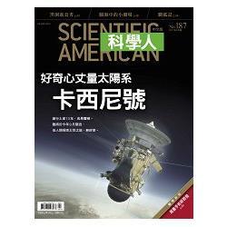 科學人雜誌9月2017第187期
