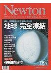 Newton牛頓科學9月2017第119期