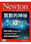 Newton牛頓科學11月2017第121期