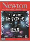 Newton牛頓科學1月2018第123期