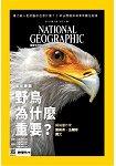 國家地理雜誌中文版1月2018第194期
