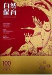 自然保育季刊2018第100期