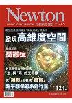 Newton牛頓科學2月2018第124期