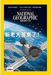 國家地理雜誌中文版2月2018第195期