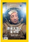 國家地理雜誌中文版3月2018第196期