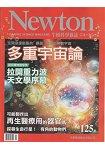 Newton牛頓科學3月2018第125期