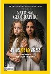 國家地理雜誌中文版4月2018第197期
