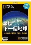 國家地理雜誌特刊:尋找下一個地球