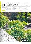 自然保育季刊2018第101期