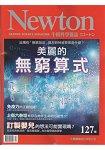 Newton牛頓科學5月2018第127期
