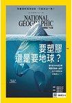 國家地理雜誌中文版6月2018第199期