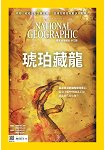 國家地理雜誌中文版7月2018第200期