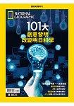 國家地理雜誌特刊:101大創意發明