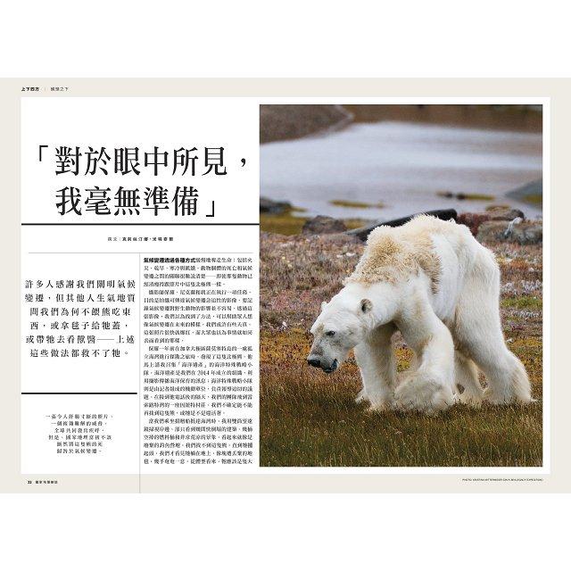 國家地理雜誌中文版8月2018第201期