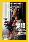 國家地理雜誌中文版9月2018第202期