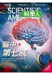 科學人雜誌9月2018第199期