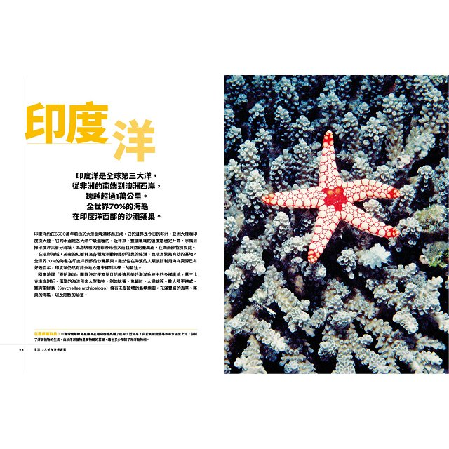 國家地理雜誌特刊:探索最新誕生的海洋樂園