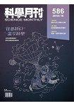 科學月刊10月2018第586期