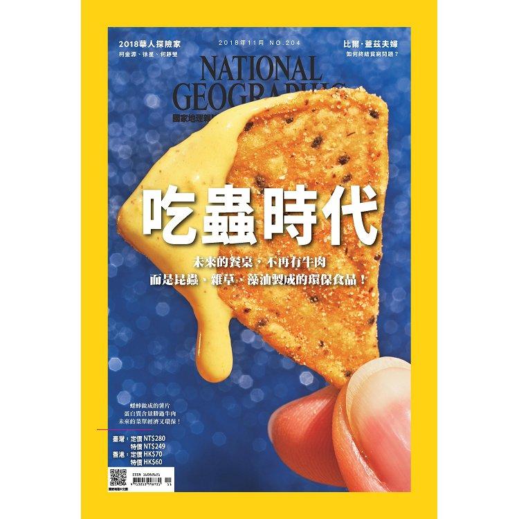 國家地理雜誌中文版11月2018第204期
