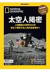 國家地理雜誌特刊:太空人揭密