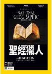 國家地理雜誌中文版12月2018第205期