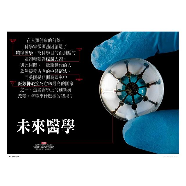 國家地理雜誌中文版1月2019第206期