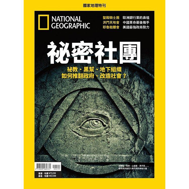 國家地理雜誌特刊:祕密社團