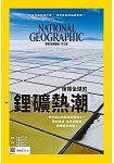 國家地理雜誌中文版2月2019第207期