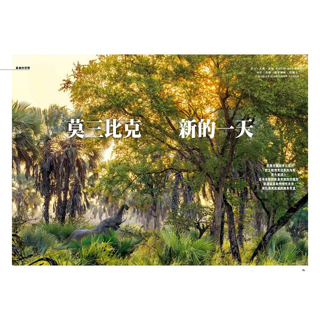 國家地理雜誌中文版5月2019第210期