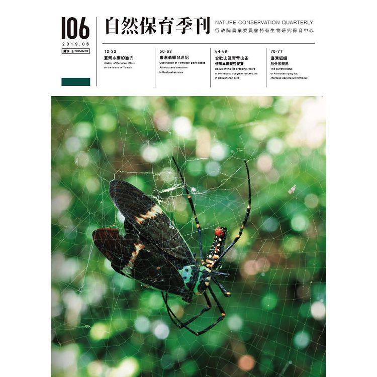 自然保育季刊2019第106期