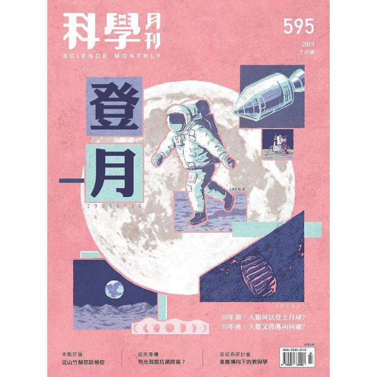 科學月刊7月2019第595期