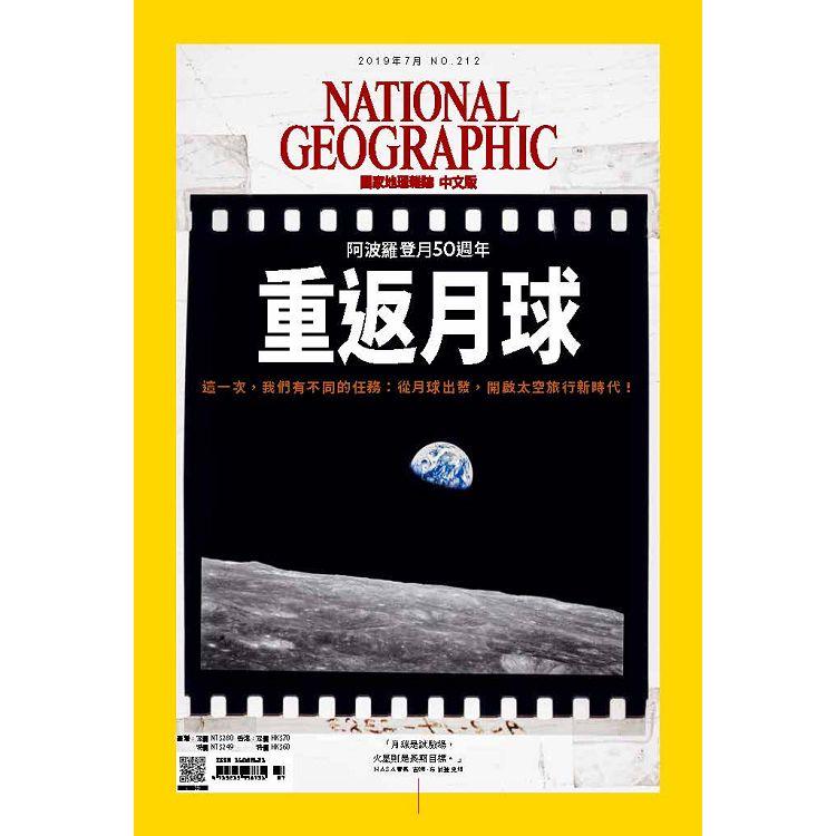 國家地理雜誌中文版7月2019第212期