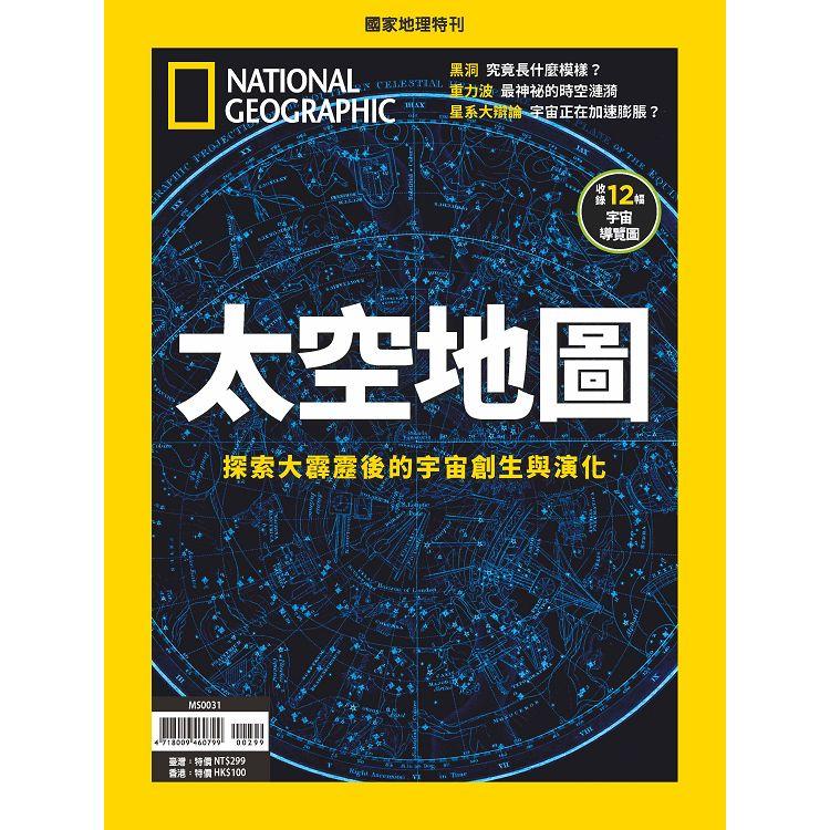 國家地理雜誌特刊:太空地圖