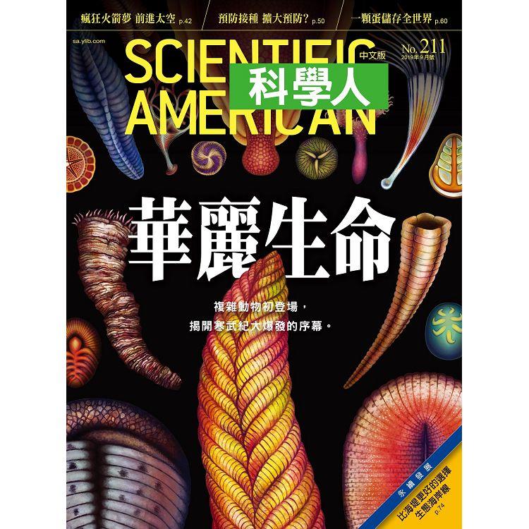 科學人雜誌9月2019第211期
