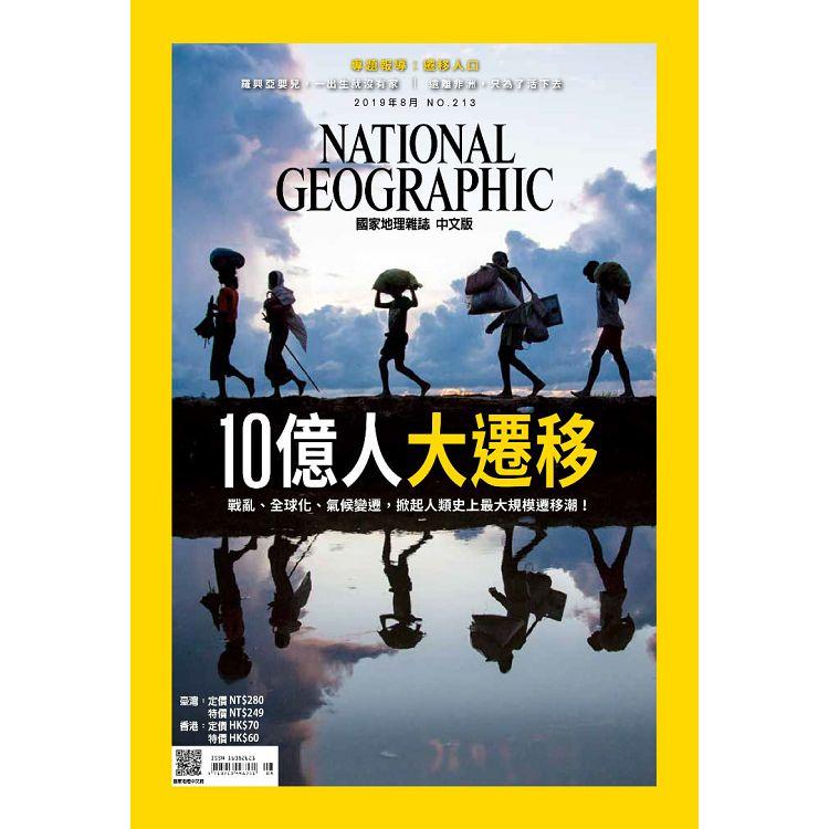 國家地理雜誌中文版8月2019第213期
